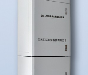 DEK-1021余氯在线自动分析仪
